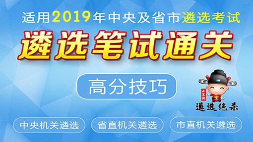 2018年中央省市遴选备考策略与笔试真题讲解(小军师遴选)
