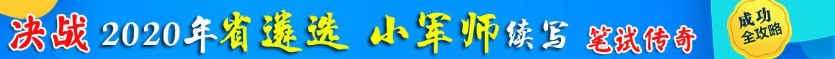 小军师遴选—— 遴选笔试-遴选面试
